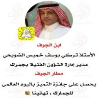 #تعيين الأستاذ تركي يوسف خميس الضويحي