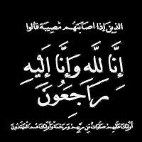 #في ذمة الله #الحاجة لطيفة ناصر الدحيم بني خالد