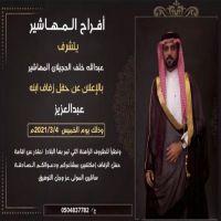 اعلان #زواج  #عبدالعزيز عبدالله خلف الحجلان المهاشير