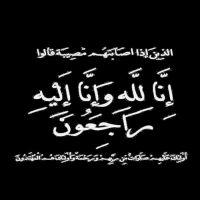 #في ذمة الله #هيام بنت عبدالعزيز #الفاضل