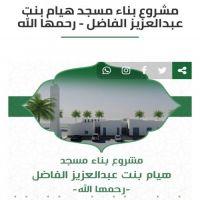 #شارك معنى في #مشروع بناء مسجد #هيام بنت #عبدالعزيز الفاضل