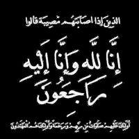 #في ذمة الله #صبحا ثلجي الخالدي