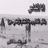 #الشاعر #حمد الدليهي #انا الشاعر