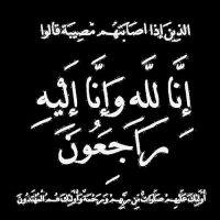 #في ذمة الله #علي عبد الرحيم السواعي بني خالد أبو لؤي