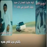 #كلمات #محمد العلاوي  اهداء الى #عشرة الجعدان  اداء المنشد #عمار القحطاني
