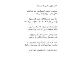 #الشاعر #عبدالله فهد الضليعي الخالدي