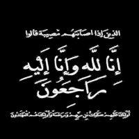 #في ذمة الله #خالد حمد قنيص #الخالدي