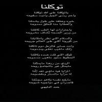 #الشاعر #حمد الدليهي #توكلنا