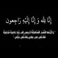 #في ذمة الله #محمد بن زيد القصير ابو حمود