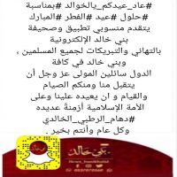 #عاد_عيدكم_يالخوالد #بمناسبة #حلول #عيد #الفطر #المبارك