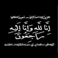 #في ذمة الله #خليف دهام حمود الرطبي الخالدي