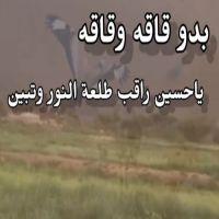 #حمد الدليهي #بدو قاقه #وقاقه