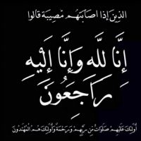 #في ذمة الله #طلال شحاذه صليبي الشريدة