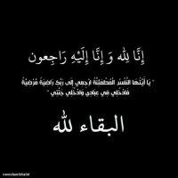 #في ذمة الله #ام حسين زوجة على عبدالهادي المزعل الخالدي