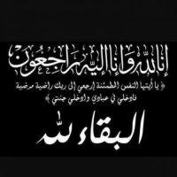 #في ذمة الله # الدكتورة جميله عبدالله سلطان النهدي الخالدي