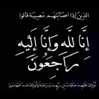 في ذمة الله  الاخ محمد عبدالهادي المزعل الخالدي