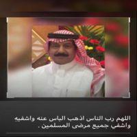 #يرقد في المستشفى # حسين العلي النهدي الخالدي ابوعلي