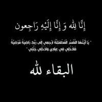 #في ذمة الله # غنيمة خالد أبراهيم الزنكي