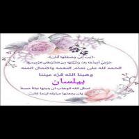 بيلسان تنير منزل خالد عبدالرحمن الذوادي الخالدي