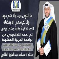 #تخرج #مساعد عبدالعزيز الخالدي