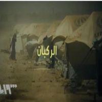 #إخوانكم في مخيم #ارقبان