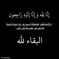 #في ذمة الله  الاستاذ / احمد العداد النهدي الخالدي