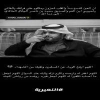 #في ذمة الله #محمد ابن ناصر الجلال الخالدي