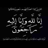 #في ذمة الله # سليم بن حمدان الخالدي