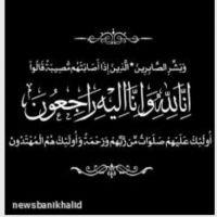 #في ذمة الله #سلمان بن خليف #العنبرالخالدي