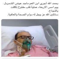 #يرقد ماجد بن عوض الشمردل الخالدي في المستشفى#اثر عملية قلب مفتوح وتكللت ولله الحمد بنجاح