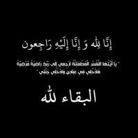#في ذمة الله #خلف محمد الحمدان الخالدي ابوحابس