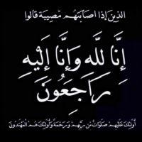 #في ذمة الله #أبو بندر خالد بن وطبان الشمردل الخالدي