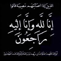#في ذمة الله #نبيل سهل حسن الزنكي