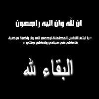 #في ذمة الله الحاج مفرح فلاح السليم ابو علي