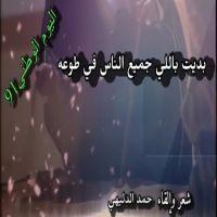 #الشاعر #حمد الدليهي #اليوم الوطني91